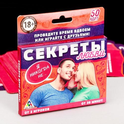 """Карточная игра для взрослой компании """"Секреты любви"""""""