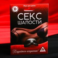 Игра для двоих «Секс шалости»