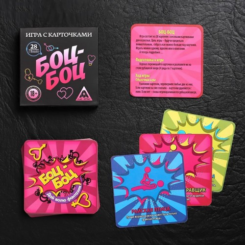 Игра-камасутра с карточками «Боц-боц»