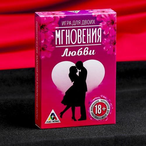 """Игра романтическая для двоих """"Мгновения любви"""""""