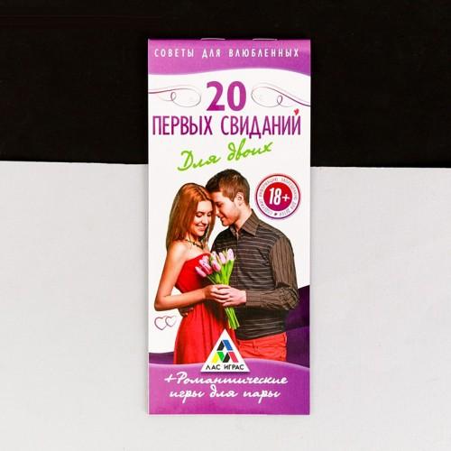Набор купонов для роматики «20 первых свиданий»