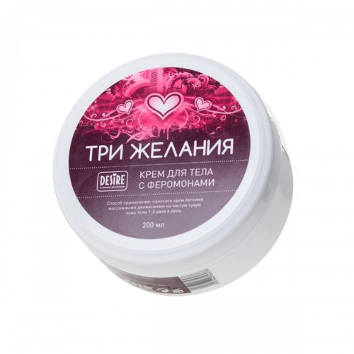 Увлажняющий крем для тела с феромонами «Три желания»