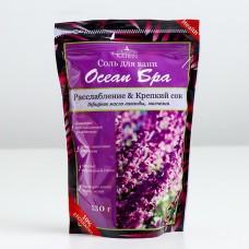 """Соль для ванн Ocean Spa """"Расслабление & Крепкий сон"""", 530 г"""