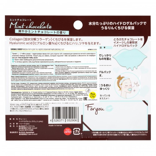 Маска-патч для губ гидрогелевая Мятный шоколад 1 шт
